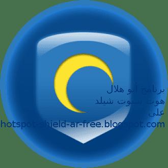 تنزيل برنامج هوت سبوت لفتح المواقع المحجوبة مجانا للكمبيوتر
