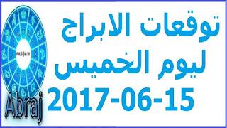 توقعات الابراج ليوم الخميس 15-06-2017