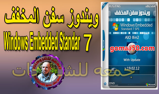 ويندوز سفن المخفف  Windows Embedded Standard 7  ابريل 2019