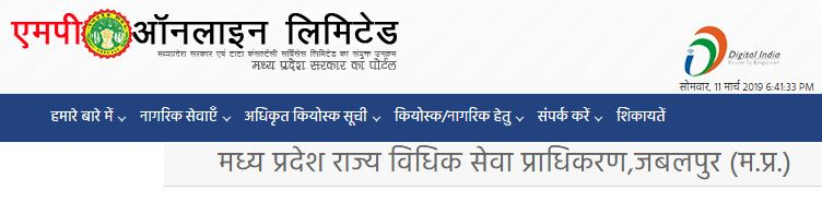 MP State Legal Service Group D Admit Card 2019