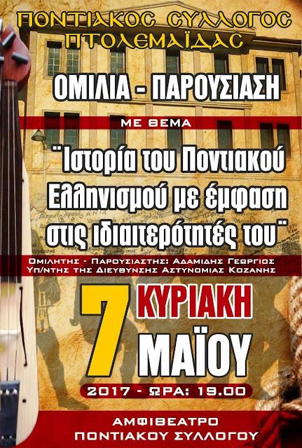 Ιστορία του Ποντιακού Ελληνισμού με έμφαση στις ιδιαιτερότητές του
