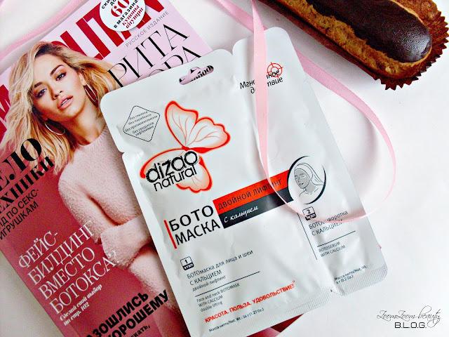 cosmopolitan box, beauty box, коробочка красоты, миниатюры косметики, БОТОмаска для лица и шеи с кальцием  Dizao отзывы.