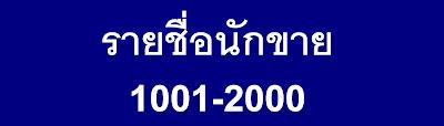 รหัสนักขาย 2 ( 1001-2000 ) กลุ่ม Lomacoin