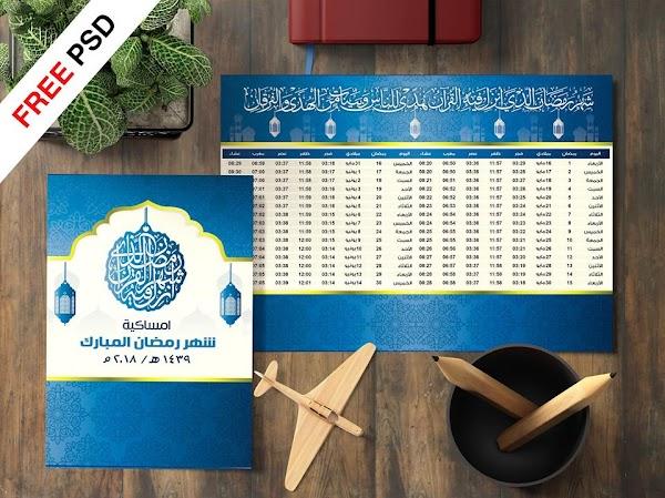 إمساكية شهر رمضان لعام 1439هـ  & 2018 م بصيغة psd من تصميم المصمم/هيثم أبو أنس