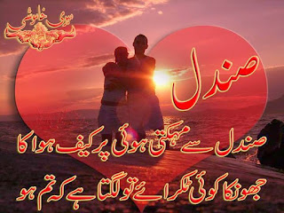 Sandal say mehakti hui pur kaif hawa ka - Romantic Urdu Poetry 2 line Urdu Poetry, Romantic Poetry,