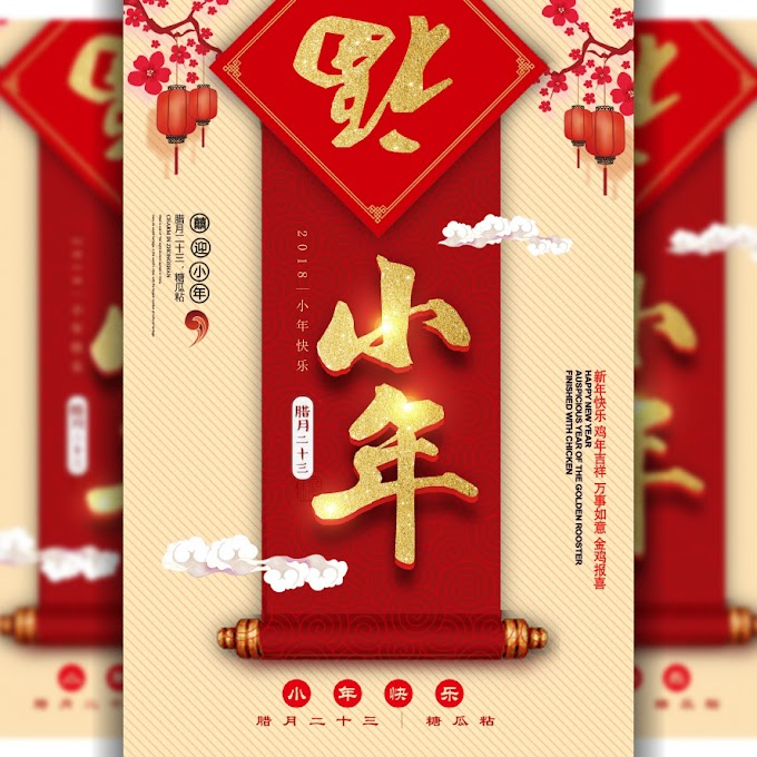 Happy Chinese New Year poster source files free psd