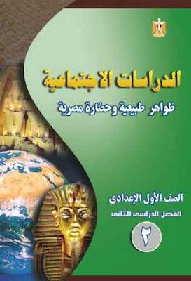 تحميل كتاب الدراسات الاجتماعية للصف الاول الاعدادى 2017 الترم الثانى