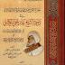 مطالع الأفراح والتهاني في ترجمة الشيخ عبدالحي الكتاني