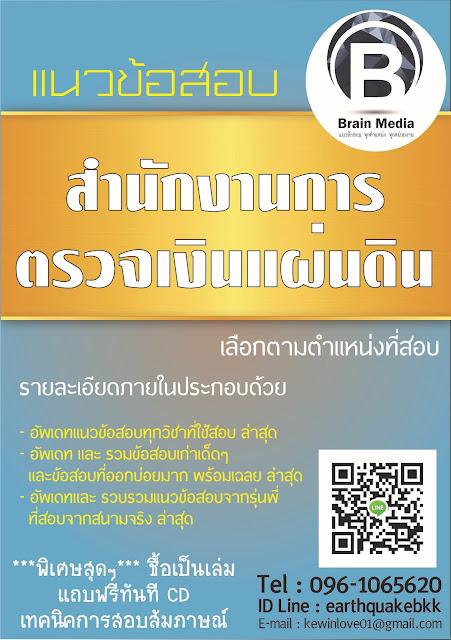 หนังสือ แนวข้อสอบ นักวิชาการตรวจเงินแผ่นดินปฏิบัติการ ดำเน...