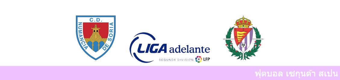 แทงบอล วิเคราะห์บอล เซกุนด้า สเปน เพลย์อ๊อฟ นูมานเซีย vs เรอัล บายาโดลิด