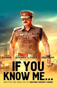 Watch If You Know Me Online Free in HD