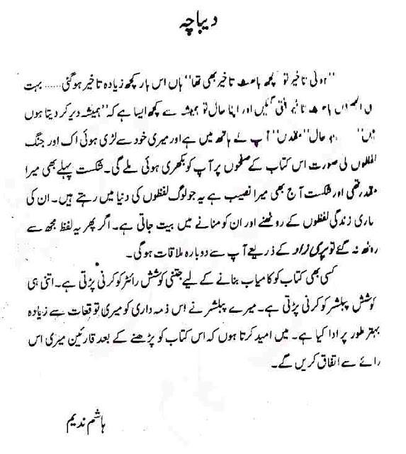 Muqadas Novel