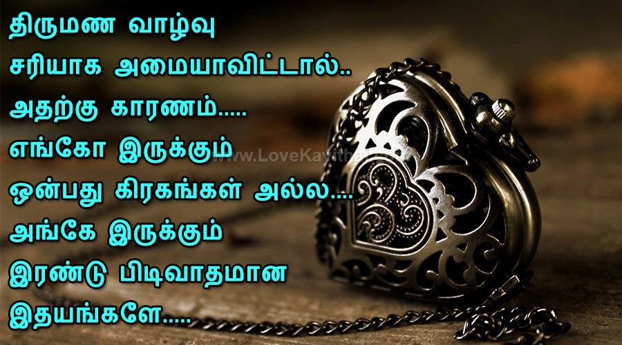 Sad Quote About Life In Tamil Archidev