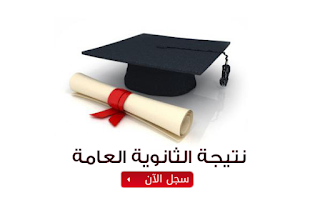 نتيجة الثانوية العامة 2016 في جميع محافظات مصر