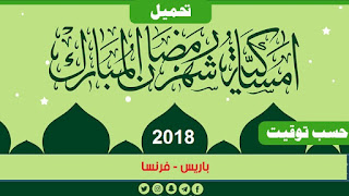 مواقيت الافطار والامساك باريس فرنسا رمضان 2018 IMSAK IFTAR PARIS FRANCE