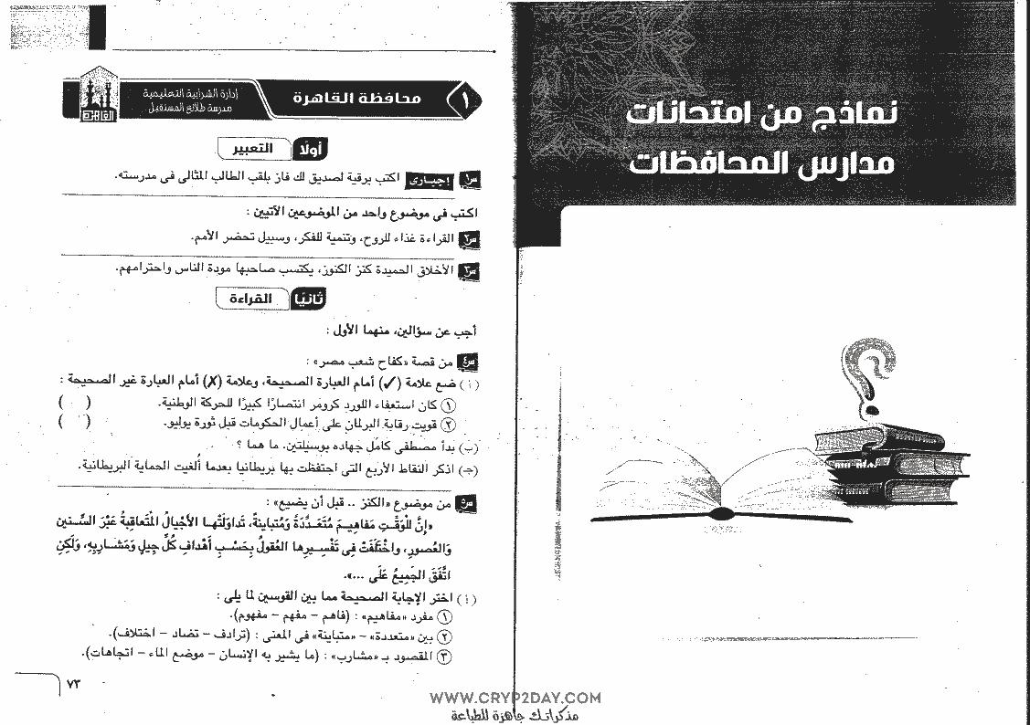 امتحانات كتاب الامتحان فى اللغة العربية للصف الثانى الاعدادى الترم