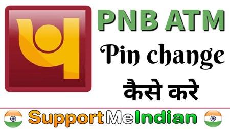 pnb-atm-pin-change-kaise-kare