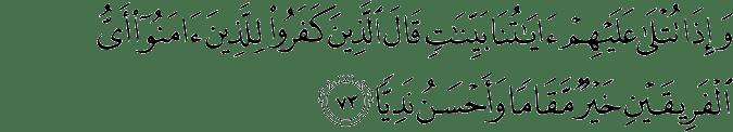 Surat Maryam Ayat 73