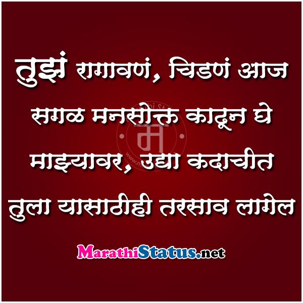Marathi Love Quotes