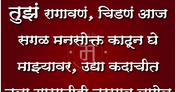 Marathi Love Quotes Images For Husband - ▷ ▷ PowerMall