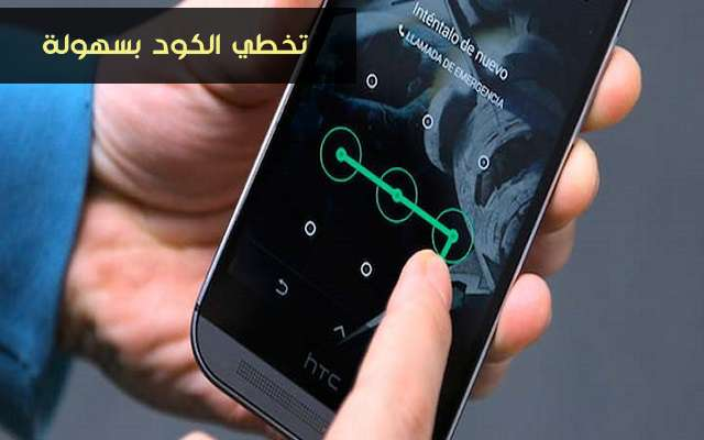 تعرف على طريقة جديدة وسهلة لتخطي الكود السري لأي هاتف أندرويد بدون مسح الملفات عليه