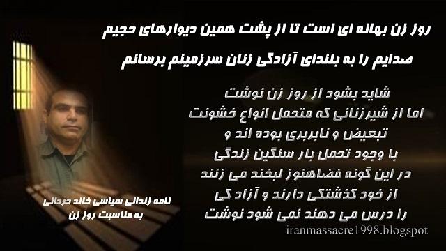 پیام زندانی سیاسی خالد حردانی از زندان گوهردشت به مناسبت روز جهانی زن