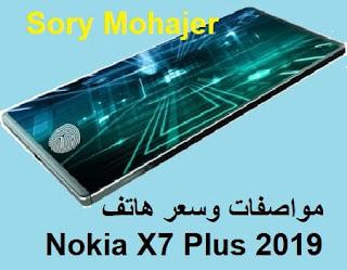 مواصفات وسعر هاتف Nokia X7 Plus 2019