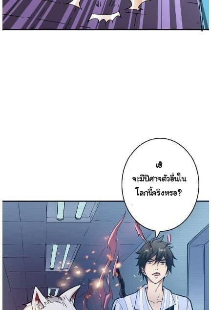 อ่านการ์ตูน God Slayer ตอนที่ 9 หน้าที่ 29