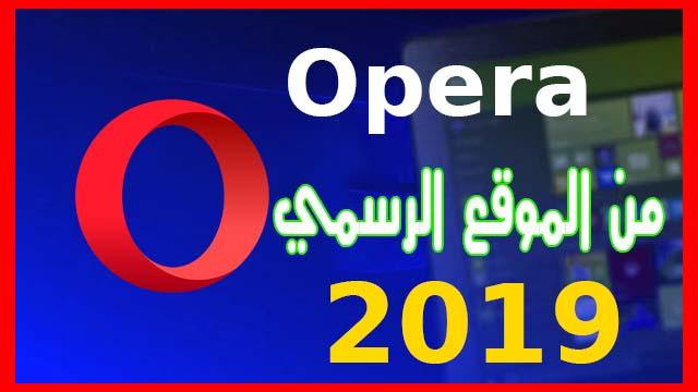 تحميل متصفح أوبرا opera 2020 من الموقع الرسمي آخر إصدار