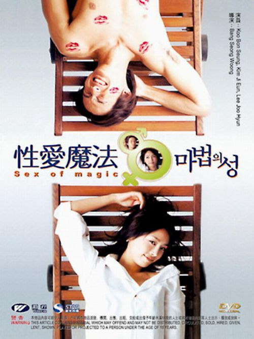 Sex Of Magic 2002 Full Movies Free Online - 18 Movies-8133