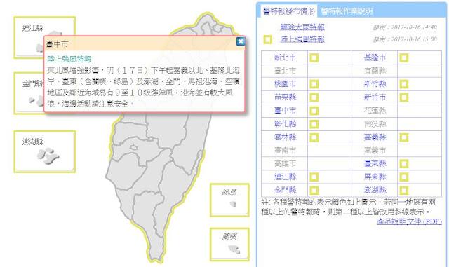 %25E6%2593%25B7%25E5%258F%2596 - 明日17號下午起,台中等15縣市陸上強風特報,另有蘭恩颱風接近台灣中