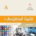 كتب الصف الثامن الاساسي لمدارس سلطنة عمان