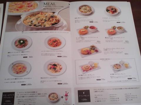 メニュー7 よつ葉ホワイトコージ札幌パセオ店