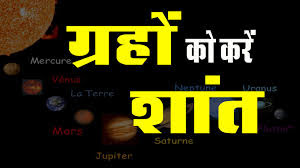 Rahu Ki Mahadasha in Hindi