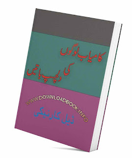 kamyab log book pdf free download,Kamyab Logon Ki Dilchasp Batain Pdf Urdu Book Free Download,Kamyab Logon Ki Dilchasp Batain Pdf Urdu Book Download For Free,kamyab log book by amjad saqib pdf free download,kamyab log pdf free download,kamyab logon ki zindagi in urdu,kamyab logon ki 101 aadat,kamyab log book free download,kamyab log pdf download,kamyab log by dr amjad saqib pdf free download