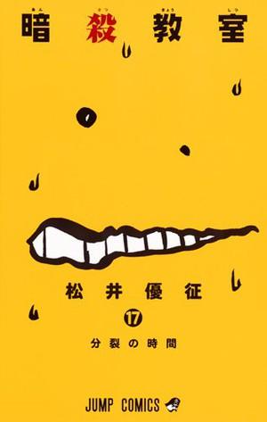 Manga Ansatsu Kyoushitsu Masuki Final Chapter