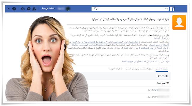 جميع أرقام هاتفك يمكن استرجاعها من خلال حسابك على الفيس بوك تعرف على مكان تواجدها