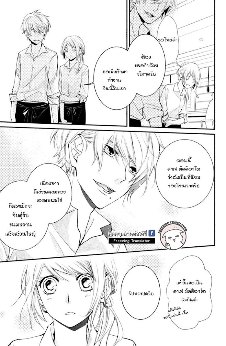 Chiaki-Sempai no Iu Toori - หน้า 9