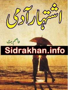 Ishtihar Adami