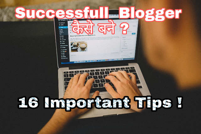 Succssesful blogger kaise bane - Top 16 tips