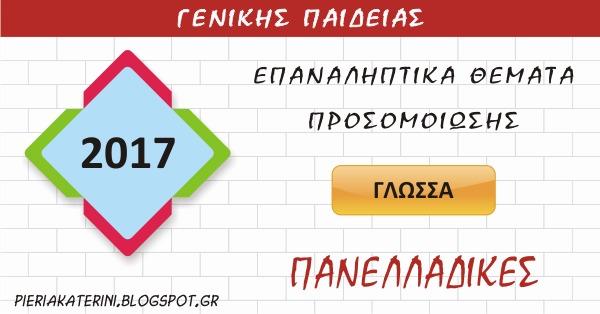 Πανελλαδικές εξετάσεις 2017: Επαναληπτικά θέματα προσομοίωσης στη Νεοελληνική Γλώσσα (Απαντήσεις)