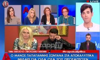 """Καταρρακωμένος ο Μάνος Παπαγιάννης: """"Θα δεχόμουν από τη Σοφία μια συγγνώμη για την διαπόμπευσή μου και... BINTEO"""