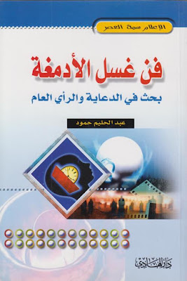 فن غسل الأدمغة بحث في الدعاية والرأي العام ـ عبد الحليم حمود