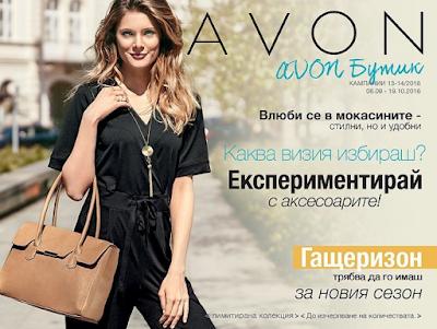 Avon Бутик каталог-брошура № 13