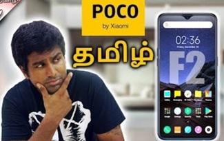POCO F2 vil Xiaomi | Tamil