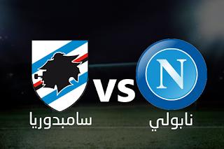 مباشر مشاهدة مباراة نابولي و سامبدوريا 14-9-2019 بث مباشر في الدوري الايطالي يوتيوب بدون تقطيع