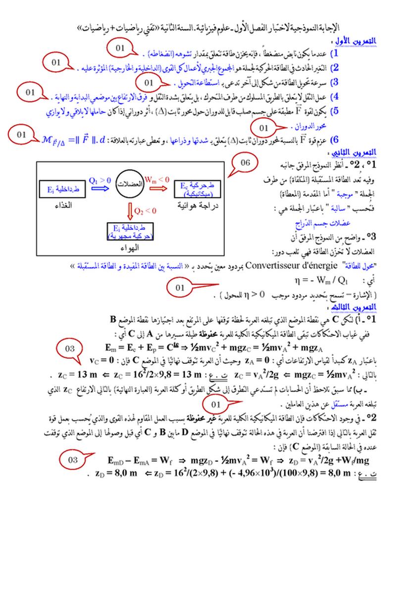 متحان الفيزياء للسنة الثانية ثانوي الفصل الثاني