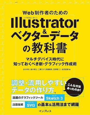 [Manga] Web制作者のためのIllustrator&ベクターデータの教科書 [Web Seisakusha no Tame no Illustrator ando Bekuta Deta no Kyokasho] Raw Download
