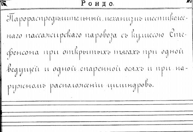 каллиграфическая пропись