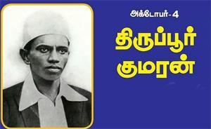 Palsuvai Thoranam – History Of Kodikatha Kumaran